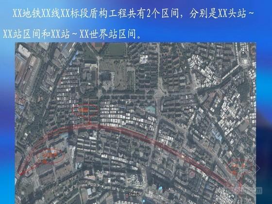 [广东]地铁盾构区间施工组织设计