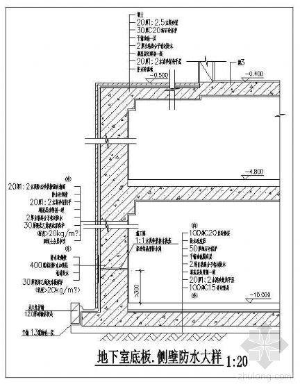 地下室底板 侧壁防水大样