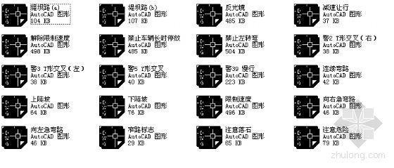 交通标志CAD通用图