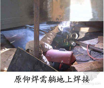 如何提高钢结构现场焊缝的一次合格率(PPT)