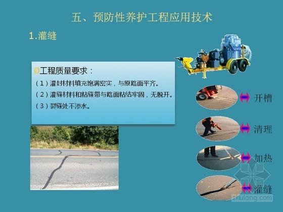 公路工程养护管理施工技术讲义70页