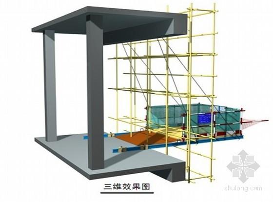 [沈阳]商业楼悬挑卸料平台施工方案(2500mm×6000mm)