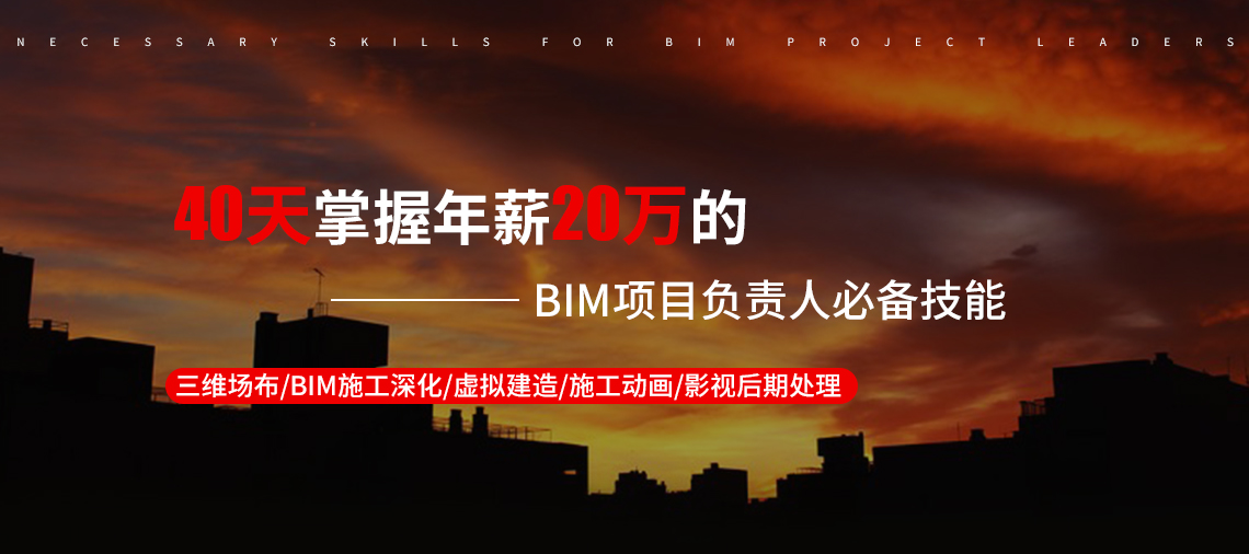 BIM多软件课程全面的讲解BIM软件应用,学习内容包含BIM三维场布、施工工艺动画、施工进度模拟、碰撞检测、渲染漫游、BIM成果展示。我们只做专业的BIM软件应用培训