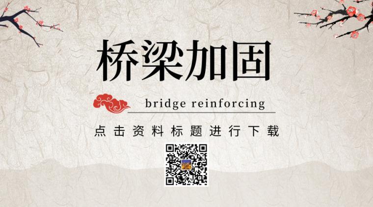 57篇旧桥危桥加固改造资料合集