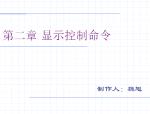 CAD绘图教程——显示控制命令