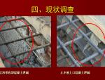 【QC成果】提高地下室底板后浇带的观感质量