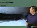 路桥微课:支座垫石施工质量通病(1个特权畅听)