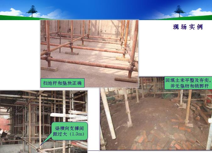 龙湖地产建筑工程常见质量缺陷及防治措施PPT(共132页)_4