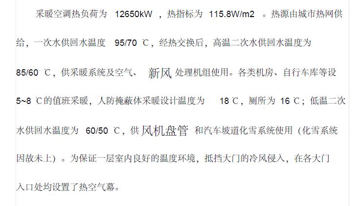 北京远洋大厦座办公楼暖通设计方案_3