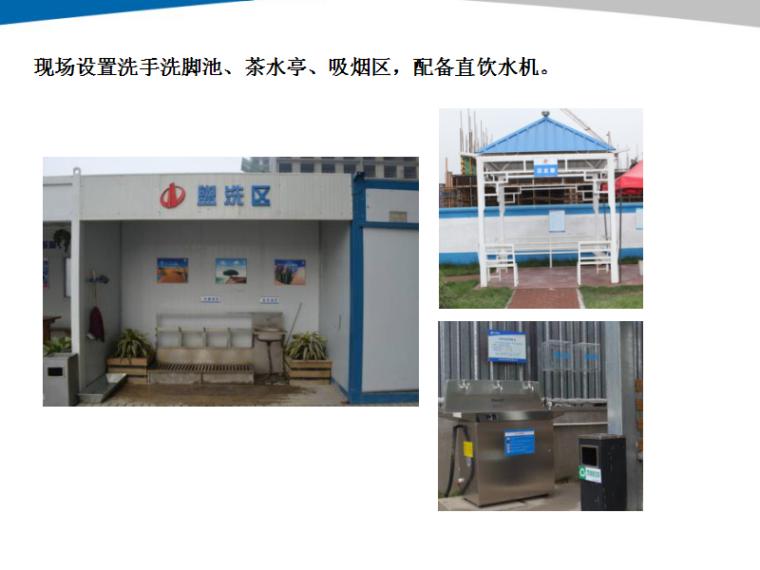 框架剪力墙结构住宅安全文明绿色施工报告