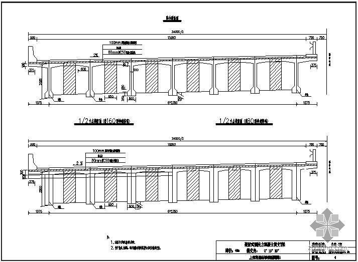 装配式预应力混凝土简支T梁上部构造通用图[跨径:40m,桥面宽度:整体式路基34.5m]