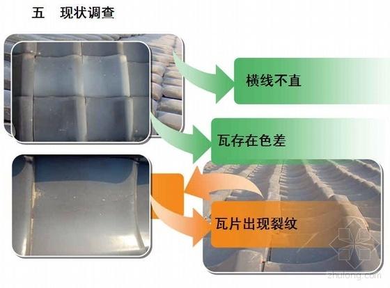 确保坡屋面日本瓦施工观感质量