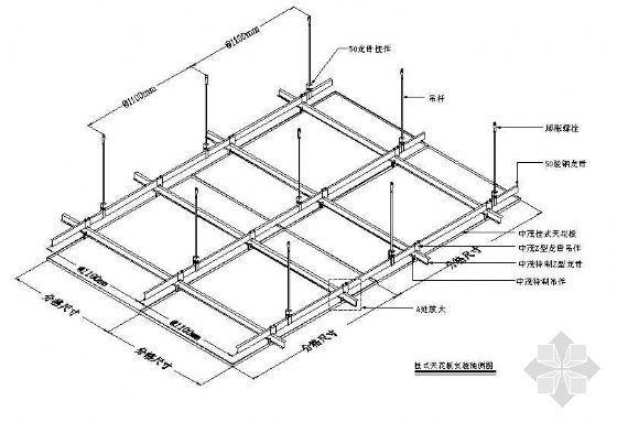 鋁單板吊頂無縫按裝圖