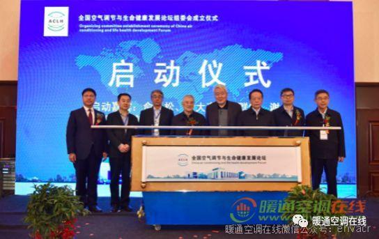 全国空气调节与生命健康发展论坛组委会正式成立_11