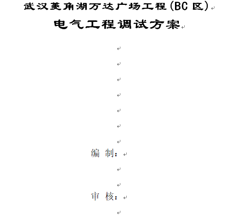 [武汉]菱角湖万达广场电气调试方案