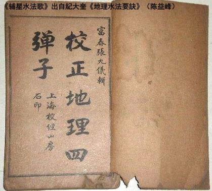 陈益峰:张九仪的《辅星水法歌》注解_4
