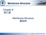 膜结构-天津大学(96页)