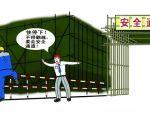 建筑施工安全规范图解