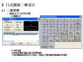 【中国建科院】pkpm门式刚架设计讲义(共77页)