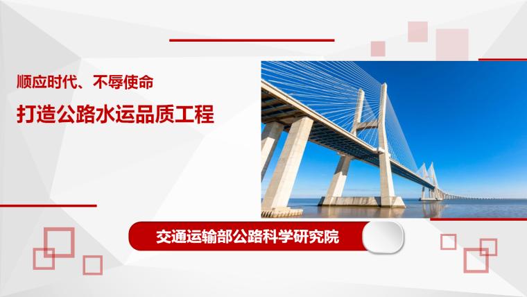 公路水运工程标准化做法图解,交通运输部打造品质工程_2