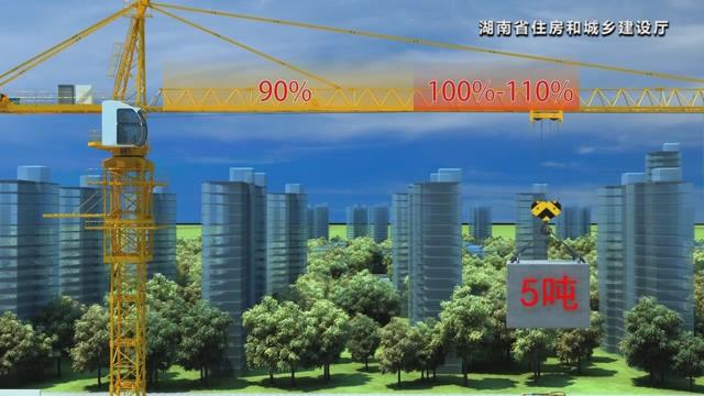 湖南省建筑施工安全生产标准化系列视频—塔式起重机_17