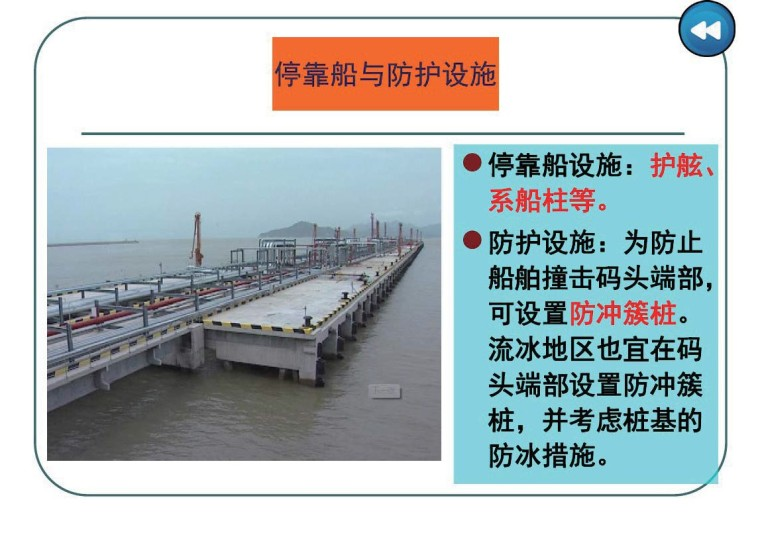 高桩码头靠船与防护设施