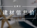 [上海]2017年2月建设材料厂商报价260页(品牌市场价,造价指标)