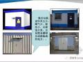 施工现场临时用电配电室及自备电源规定学习
