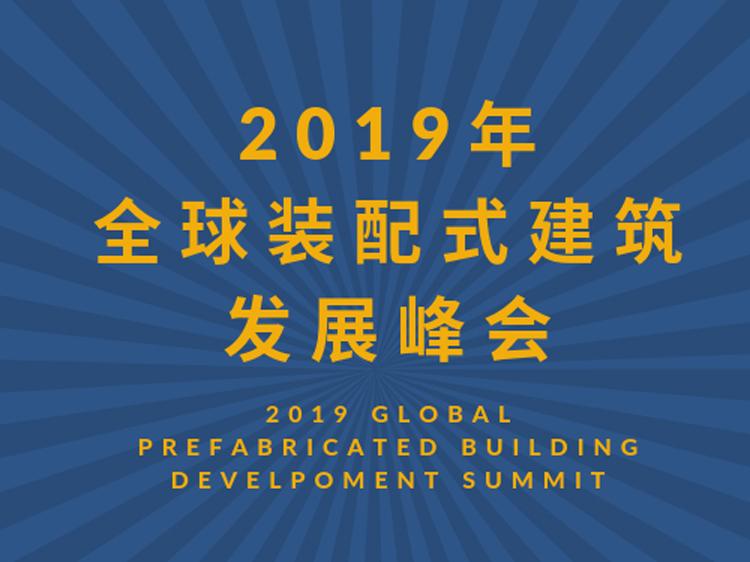 2019年全球装配式建筑发展峰会