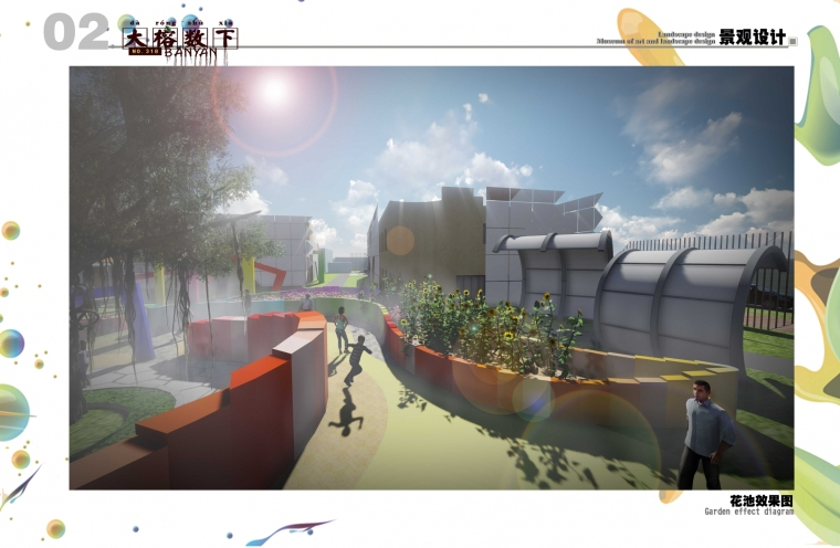 大榕数下--福州市榕都318艺术馆景观设计_3