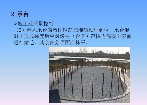 高速公路工程质量监督交底讲解(234页,图文并茂)_1