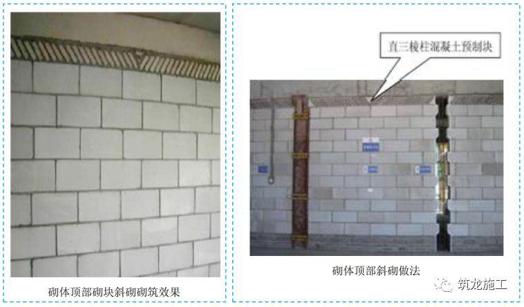 五大分部工程施工质量标准化图集,大量现场细部节点做法!_23