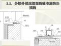 青岛市住宅工程质量通病防治措施设计