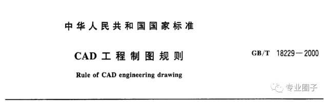 水利工程建设标准强制性条文