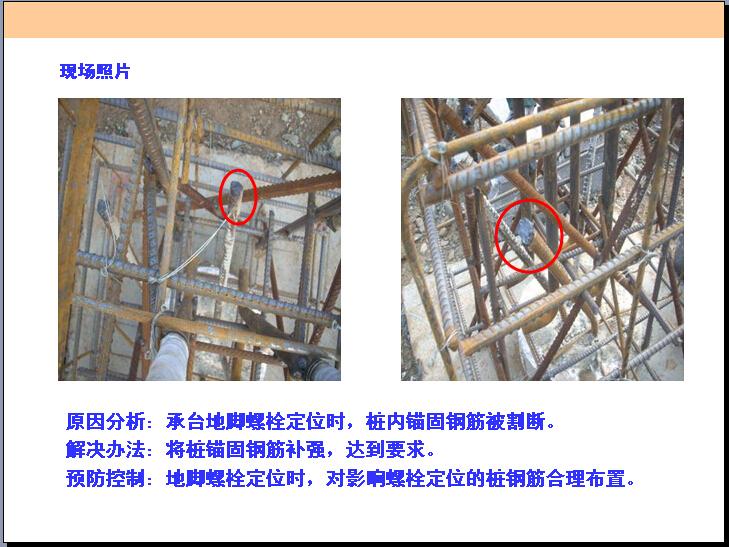 建筑工程质量控制教训案例分析(图文丰富)