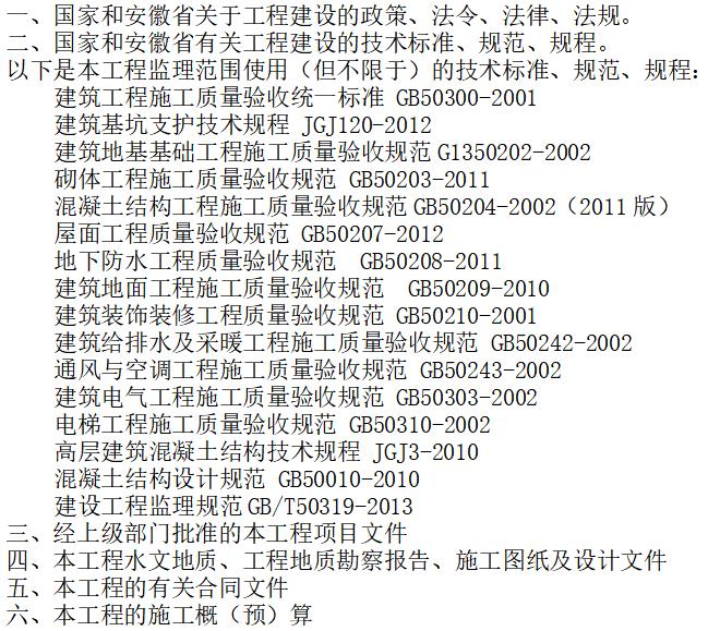 前江工业园区金融商务中心工程-监理大纲(共86)