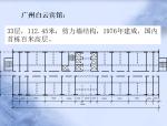 高层建筑主体结构工程施工(共39页)