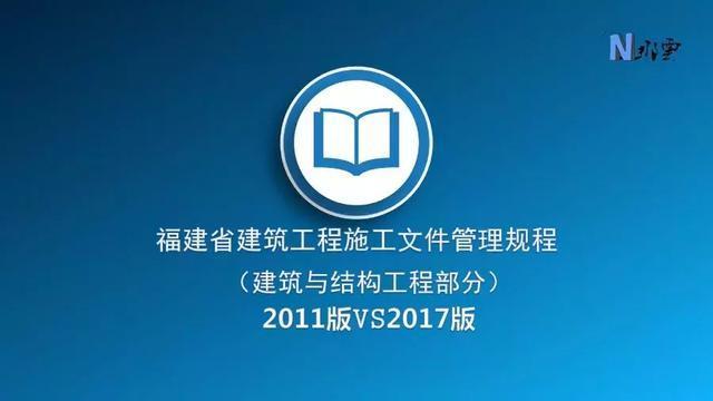 福建省建筑工程施工文件管理规程2011版 VS 2017版