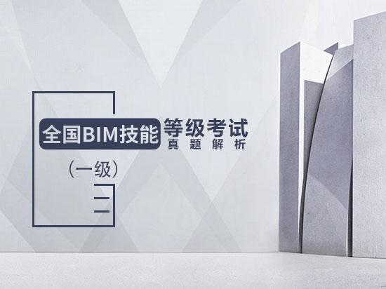 全國BIM技能等級考試真題解析(一級)