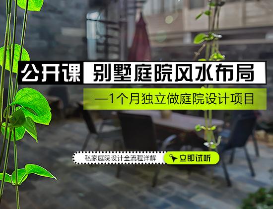 【9.9元公开课】别墅庭院风水