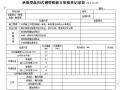 承插型盘扣式钢管模板支架检查记录表