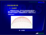 MIDAS/Gen单层网壳屈曲分析