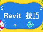 Revit技巧-Revit出图时如何让剖面线在cad中可以显示