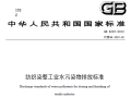 纺织染整工业水污染物排放标准GB 4287-2012