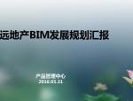 《华远地产BIM战略发展规划(2016版)汇报》(54页)