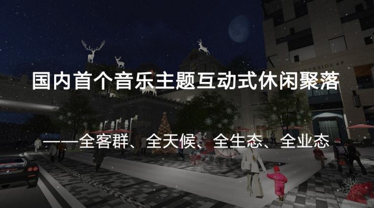 [体验式商业街改造设计]常州天鹅湖音乐小镇_12