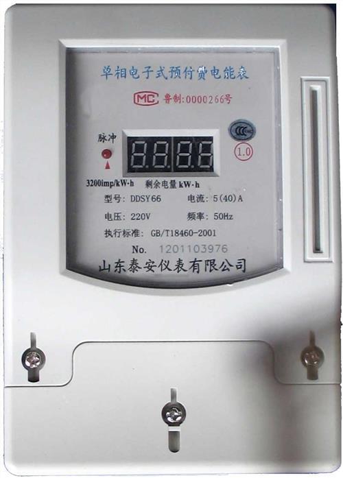 三相四线数字电表怎么偷电的方法