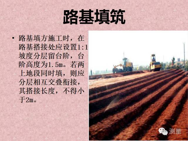 高速公路路基施工标准化_23