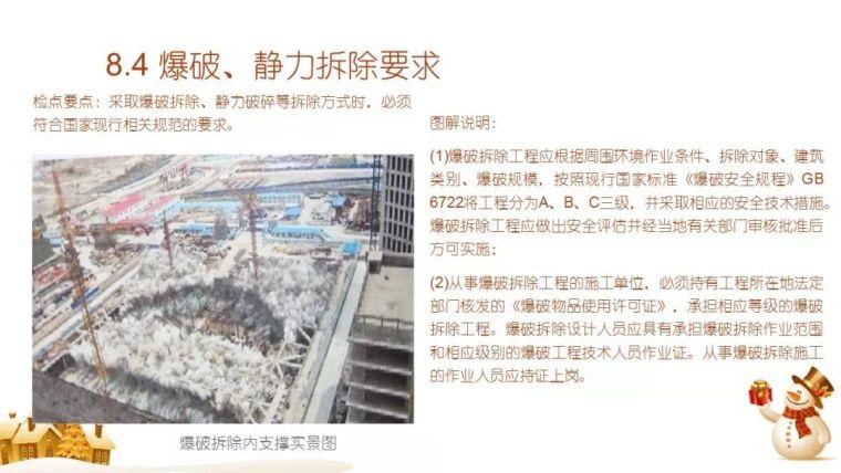 危大工程专题:基坑作业全过程安全检查要点PPT_43
