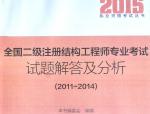 全国二级注册结构工程师专业考试真题解答及分析(2011~2014年...